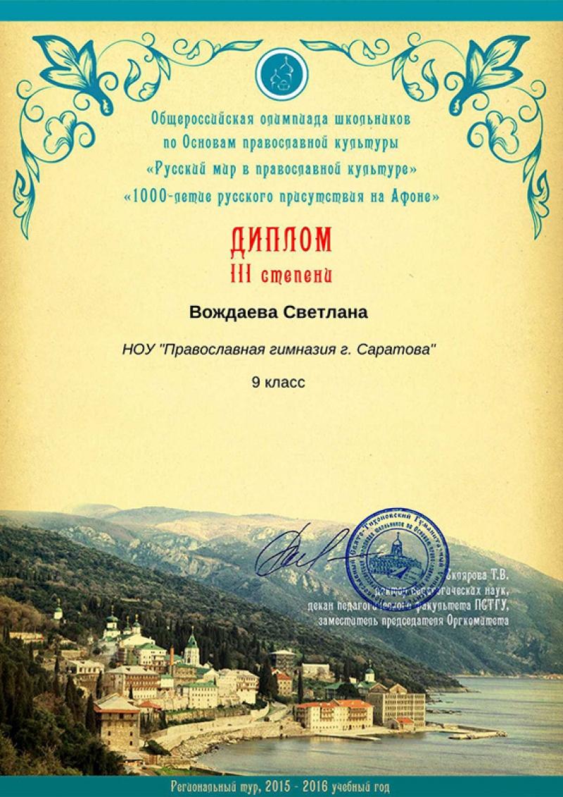 Диплом призёра 2 место общероссийская олимпиада по основам православной культуры